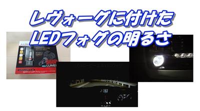 LED_FOG
