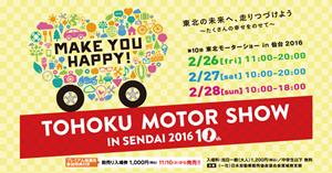 ショー 2020 モーター 日程 仙台