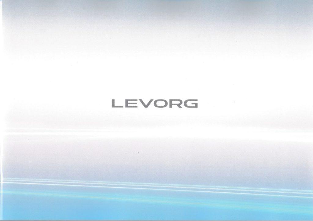 価格 レヴォーグ